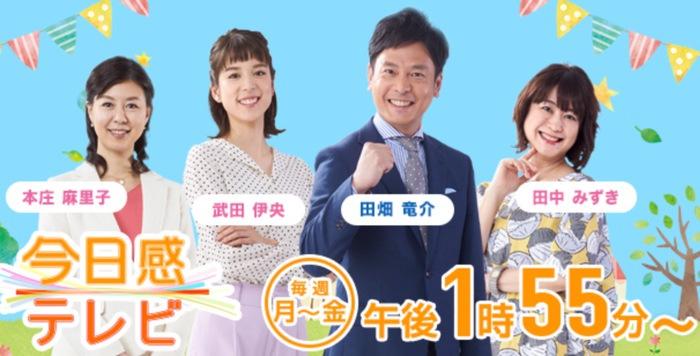 今日感テレビ 福岡のスゴ技 柳川市の産業用刃物メーカー ファインテックが登場!?