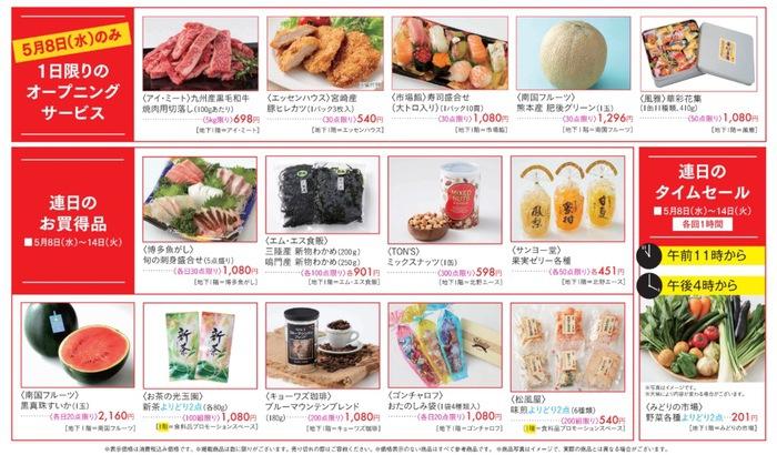 岩田屋久留米店「初夏の大食品祭」