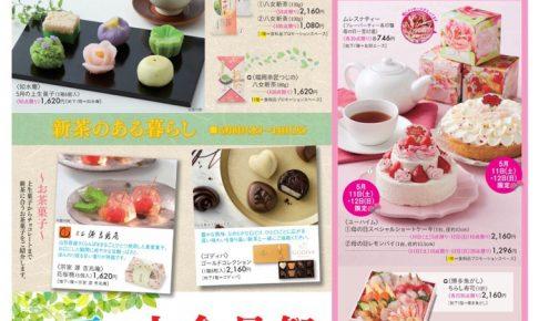 岩田屋久留米店「初夏の大食品祭」お買得商品やタイムセール開催