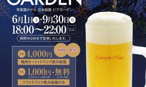 萃香園ホテル 日本庭園 ビアガーデン2019 焼肉セットドリンク飲み放題!