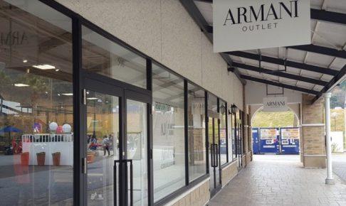 Armani Outlet 5/19をもって閉店【鳥栖プレミアム・アウトレット】