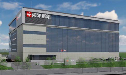 東洋新薬の新工場が鳥栖市に6月オープン!健康食品、化粧品の製造・開発