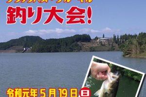 寺内ダム ブラックバス・ブルーギル 釣り大会 参加費無料!参加賞も