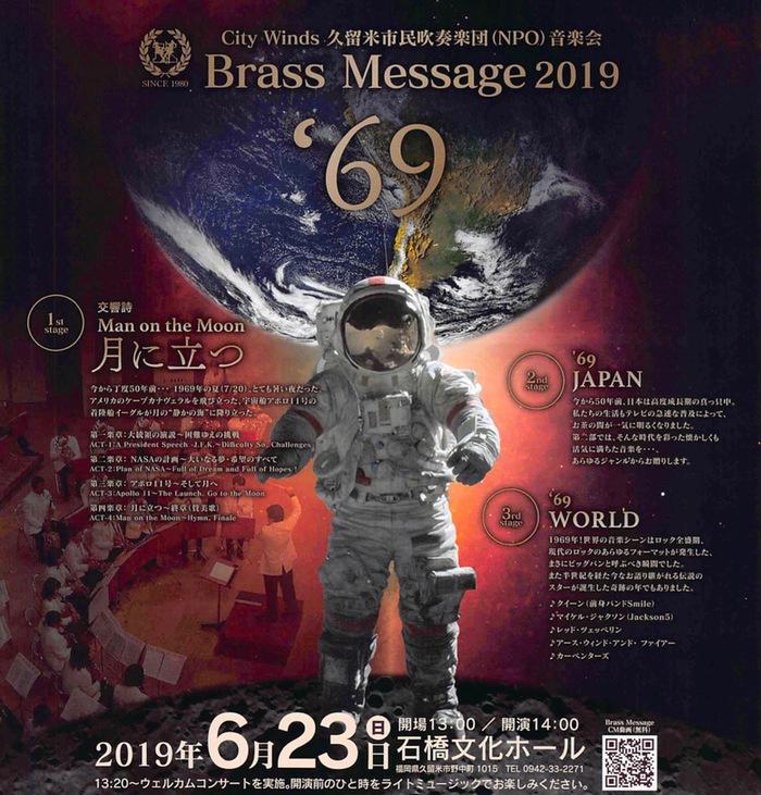 シティーウインズ久留米市民吹奏楽団音楽会 Brass Message 2019