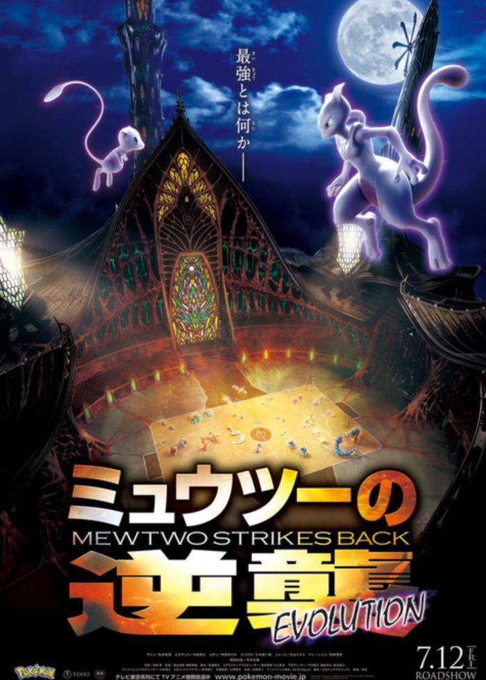 『ミュウツーの逆襲 EVOLUTION』映画公開記念ピカチュウ撮影会