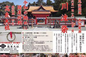 高良大社川渡祭(へこかき祭り)茅の輪くぐり 厄除開運・身体健康