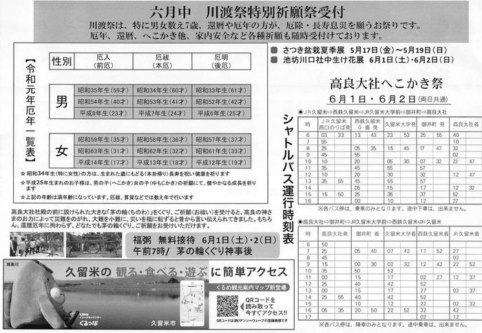 令和元年厄年一覧表・シャトルバス時刻表