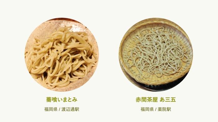 食べログ そば 百名店 2019に入った福岡県の2店
