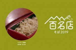 「食べログ そば 百名店 2019」を発表!福岡は2店ランクイン!