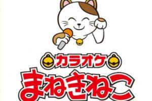 カラオケまねきねこ 久留米中央公園店 6月28日オープン!シダックス跡地