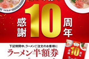 久留米ラーメン 清陽軒 本店10周年「ラーメン半額券」をプレゼント!