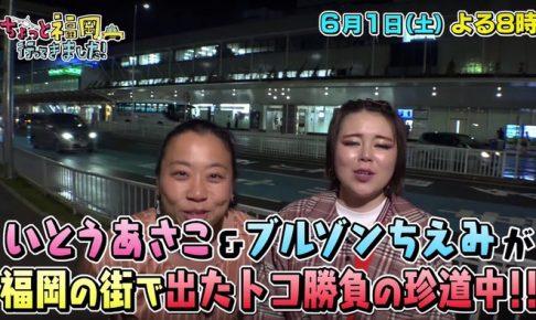 ちょっと福岡行ってきました!次週、いとうあさことブルゾンちえみが久留米に!?