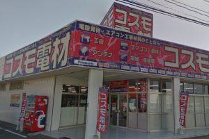コスモ電材 八女店 5月31日をもって閉店 閉店セール開催