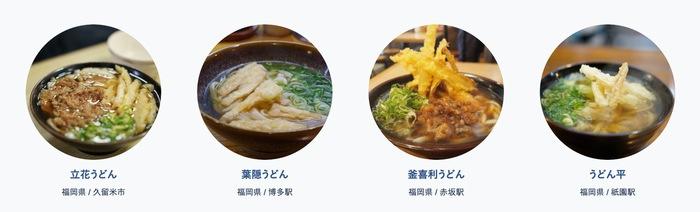 食べログ うどん 百名店 2019に入った福岡県の4店