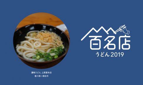 「食べログ うどん 百名店 2019」発表!福岡は4店!久留米の立花うどんが初選出