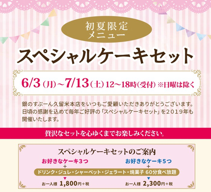 銀のすぷーん久留米本店 スペシャルケーキセット