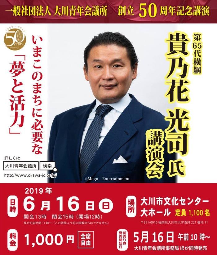 貴乃花が大川市に!貴乃花光司氏 講演会 いまこのまちに必要な「夢と活力」