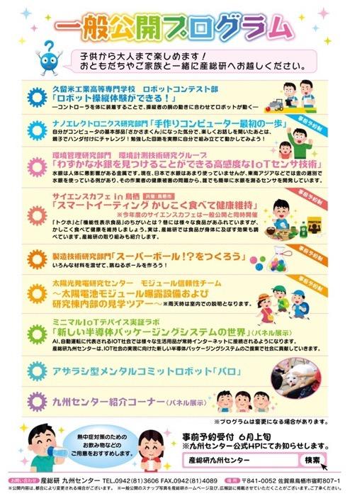 産総研九州センター 一般公開2019 一般公開プログラム