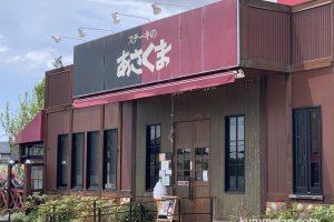 ステーキのあさくま 久留米上津バイパス店 5月26日をもって閉店 人手不足のため