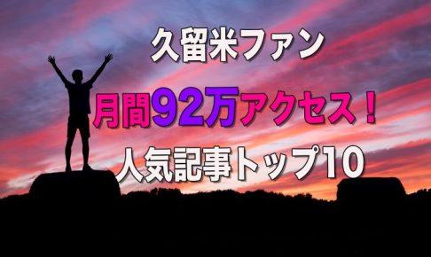 久留米ファン 2019年4月 月間92万アクセス!人気記事トップ10は!?