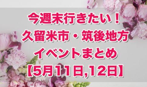 今週末行きたい!久留米市・筑後地方イベントまとめ【5/11,12】