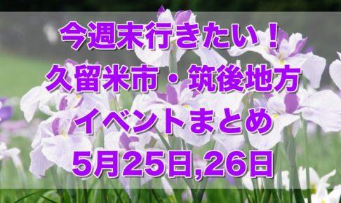 今週末行きたい!久留米市・筑後地方イベントまとめ【5/25,26】