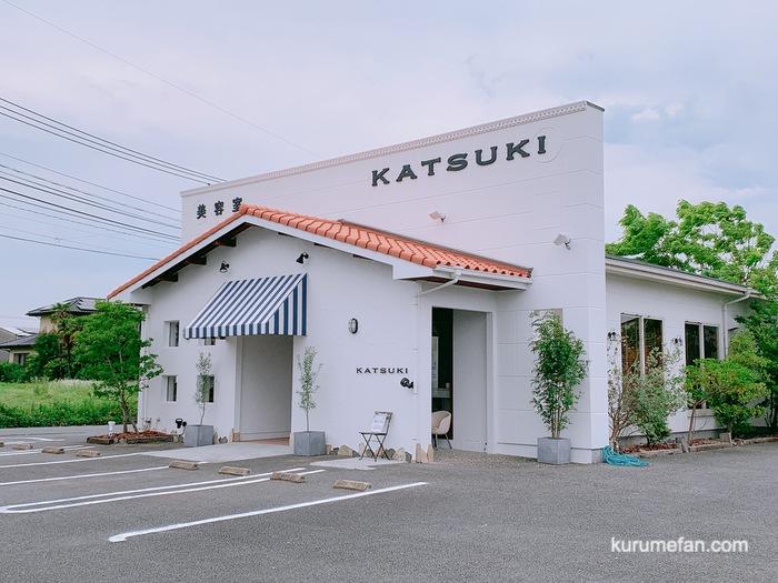 美容室 KATSUKI 上津店が久留米市本山に5月28日オープン