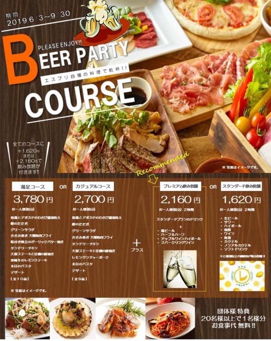 Kurume Esprit beergarden2019 01