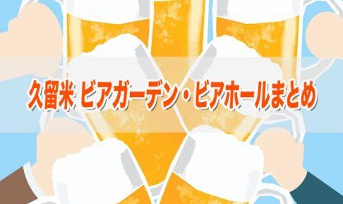 久留米 ビアガーデン・ビアホール おすすめスポットまとめ 【2019年】