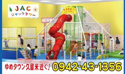 木下スポーツクラブ「室内こども用アスレチック施設」が久留米に7月オープン