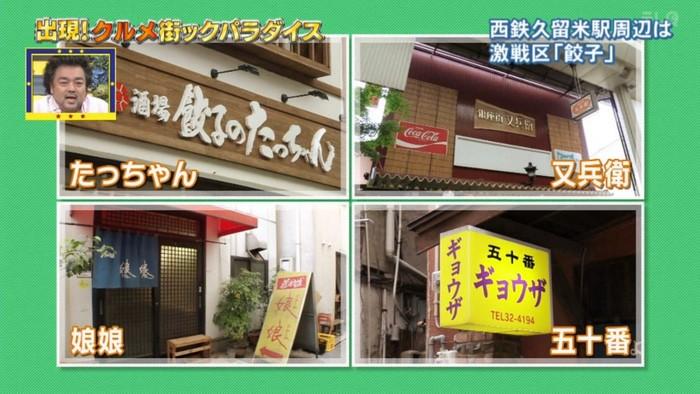 久留米市の魅力ベスト12 餃子店