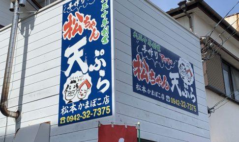 松ちゃん天ぷら 手作りアツアツで美味い!大正十年創業 松本かまぼこ店