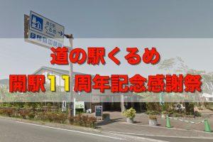 道の駅くるめ 開駅11周年記念感謝祭 人気商品の試食会など開催
