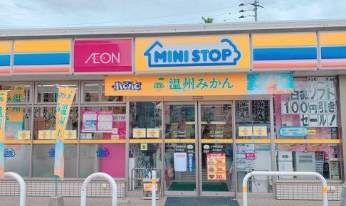 ミニストップ 久留米花畑駅前店 5月30日(木)22時もって閉店