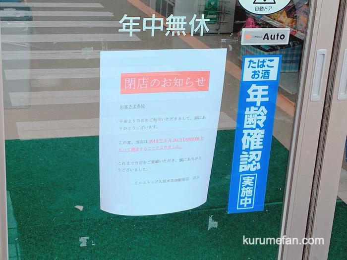 ミニストップ 久留米花畑駅前店 5月30日(木)22時もって閉店 閉店のお知らせ