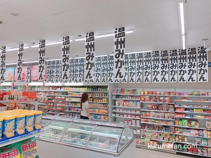ミニストップ 久留米花畑駅前店 店内が「温州みかん」の貼り紙でいっぱい