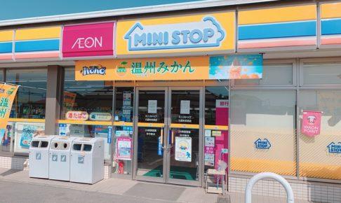 ミニストップ 久留米安武店 5月30日 19時をもって閉店