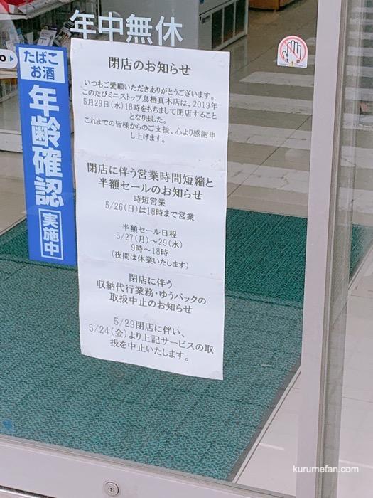 ミニストップ鳥栖真木店 閉店のお知らせ