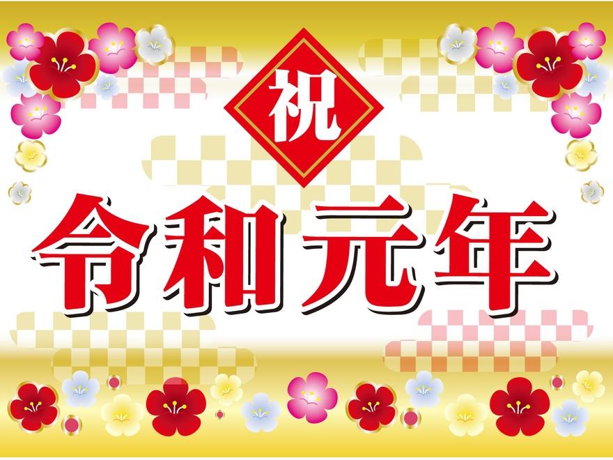 令和元年 久留米市周辺 令和おめでとうセール開催!セール店まとめ