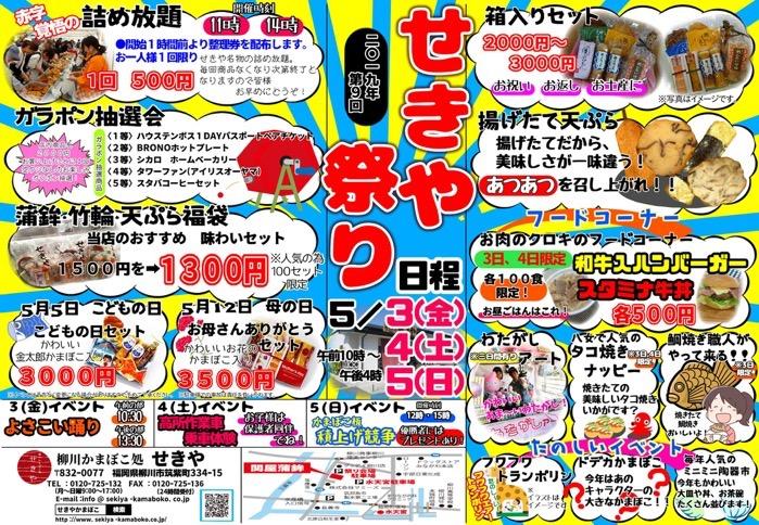 関屋蒲鉾 せきや祭り2019