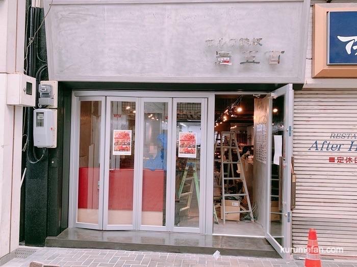 鉄板焼き専門店「セルフ鉄板 憲五百」が5月30日 久留米商店街にオープン