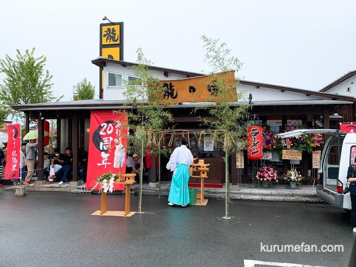 ラーメン龍の家 久留米市 上津店 ありがとう20周年 お店周辺が行列に