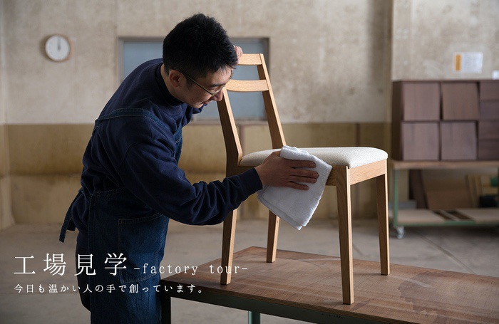 高野木工 工場見学できる!家具職人の技術や躍動感ある現場を無料で見学