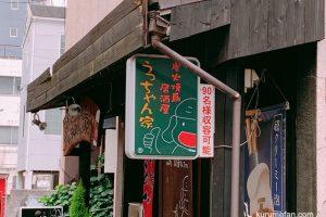 炭火焼鳥居酒屋 うっちゃん家 5月末で閉店 久留米の人気店