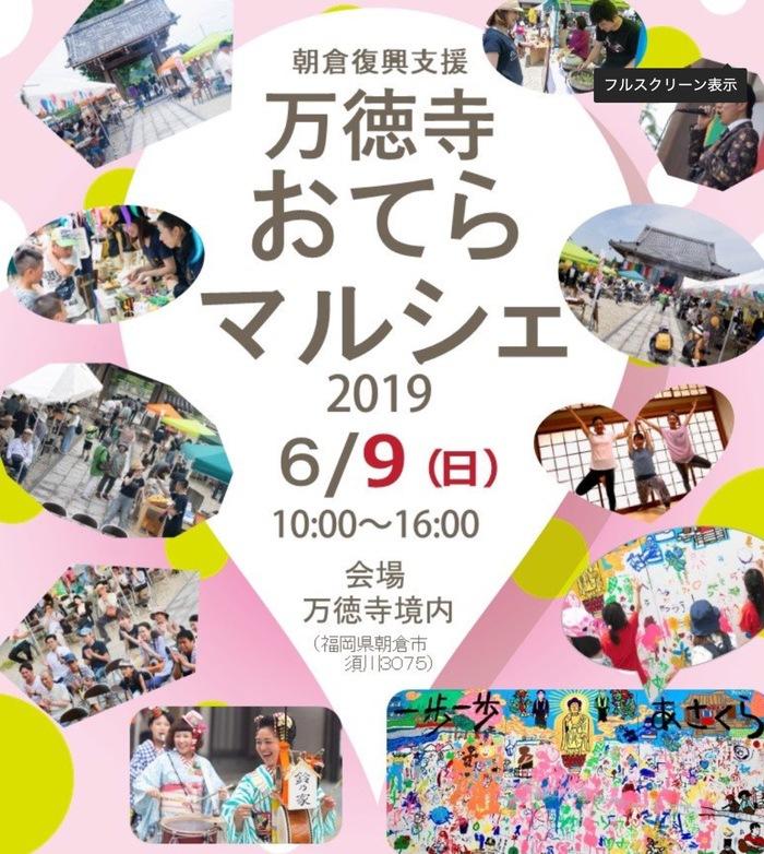 朝倉復興支援 万徳寺おてらマルシェ 屋台やライブなどイベント盛りだくさん