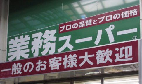 業務スーパー 国分店 夏オープン!久留米市内初出店!ゆめマート国分店跡地