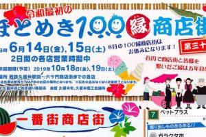 第34回 ほとめき100縁商店街 数量限定 100円商品大集合【久留米】