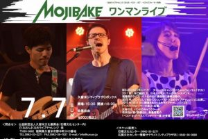 MOJIBAKE くるめライブチャレンジ2018チャンピオン ワンマンライブ