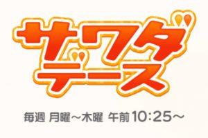 サワダデース 日本でも珍しい鳥が主役の動物園や久留米の絶品グルメ