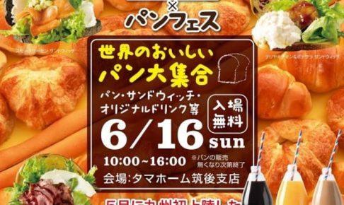 タマホーム パンフェス 世界のおいしいパン大集合 マルシェも同時開催